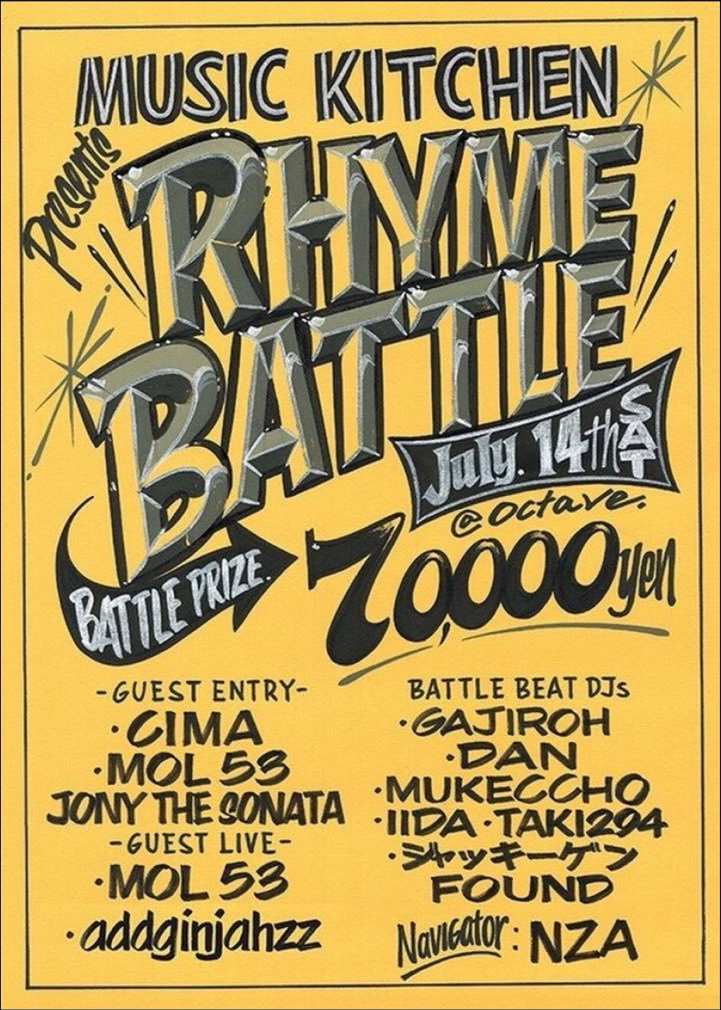 RHYME BATTLE
