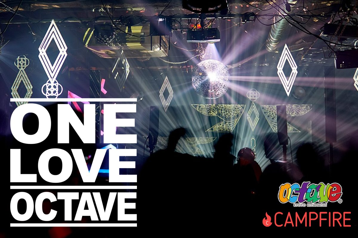 onelove octave_kyoto